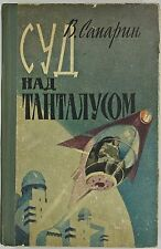 "Soviet Science Fiction V.SAPARIN ""Sud nad Tantalusom""  1962.RARE FIRST EDITION !"