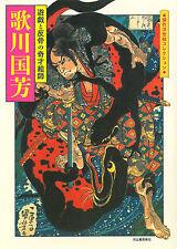 KUNIYOSHI UTAGAWA Masterpiece Collection book 2014 Japan ukiyo-e ukiyoe