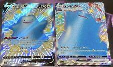 Pokemon Card Sword & Shield Ditto V VMAX SSR set 323 324/190 s4a Shiny Star