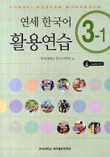New! YONSEI KOREAN 3-1 (W/CD) Workbook English version Korea K pop drama movie
