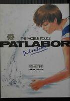 JAPAN Akemi Takada Art Book: MOBILE POLICE PATLABOR Pulsation