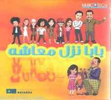 Nam ya Shater: Jreni, Mona Amarsha, Rashed,Majed, Rakan Children Songs Arabic CD