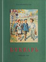 1952 Russian ABC-book Bukvar A.Voskresenskaya Stalin era БУКВАРЬ reprint NEW h/c