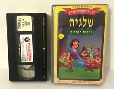 Snow White and the Seven Dwarfs Israel Vhs Pal for children Speaking Hebrew