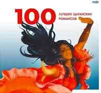 Цыганские романсы на русском MP3 disk Gypsy songs russian language