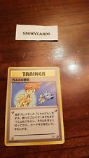 Japanese - No Rarity - Misty's Duel - Pokemon - Gym Set