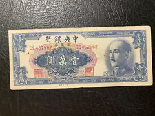 1949 Central Bank of China, 10000 Yuan, Pick# 417a