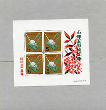 Japan Sc 685(Mi Blk 61)*Vf Nh Souvenir Sheet $30