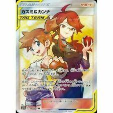 Pokemon Card Misty & Lorelei SM12a 191/173 SR Full Art JAPAN OFFICIAL IMPORT