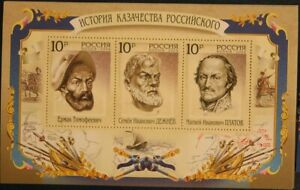 Russia, 2009, History of Russian Cossacks, S/S, mnh