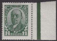 RUSSIA 1927 Mi 346 MNH OG