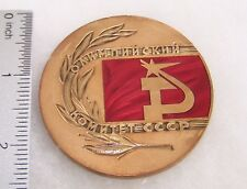 Olympic Commemorative Medal for Moscow Olympics