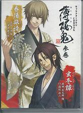Hakuouki Character Drama CD Book Vol. 3: Shunyou Ryoujo Chikage Kazama