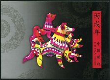 China PRC 2006-1 Year of the Dog Jahr des Hundes SB 30 Markenheft Booklet MNH