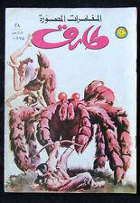 Tarek Lebanese Arabic Vintage Comics 1974 No.28 طارق كومكس