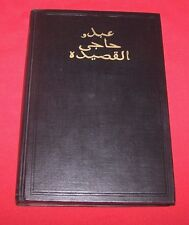 """The Kasidah Of Haji Abdu Yezdi"" Sir Richard Burton *1929* Brentano's  HC  VG+"