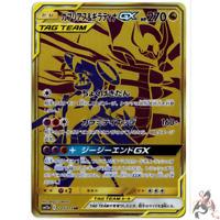 Pokemon Card Japanese - Garchomp & Giratina GX UR 225/173 GOLD RARE SM12a - MINT