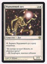 MTG Magic 9ED - Blinking Spirit/Esprit fugace, Russian/Russe