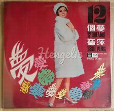 "Sealed Chinese Oldies Tsui Ping 12 Dreams 崔萍 12個夢 EMI LP 12"" 未開封黑膠唱片 SCPAX-341"