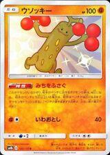 Pokemon Card Japanese - Shiny Sudowoodo S 180/150 SM8b - MINT