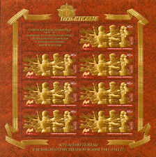 2019 Russia Military & War Way to the Victory MNH