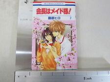 KAICHOU WA MAID SAMA Vol. 7 Manga Comic Hiro Fujiwara Art Book Japan HK6878*