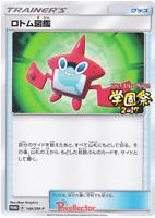 Pokemon Card Japanese - Rotom Pokedex 149/SM-P - PROMO MINT