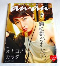 SATOSHI OHNO anan JAPAN MAGAZINE Jun-20/2012 NEW Arashi Kim Beom T-ARA Kreva