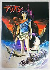 Arion Movie Program Neo Heroic Fantasia JAPAN ANIME MANGA