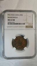 China Manchukuo 1 Fen, TT 2 / 1933, NGC MS 62 RB, Very Rare Key Date