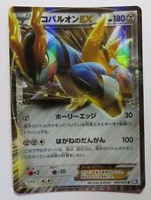 Cobalion ex - 049/070 BW7 Plasma Gale - Ultra Rare JAPANESE Pokemon Card