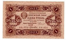 "RUSSIE  RUSSIA BILLET 1 RUBLE 1923 P156  AA-024 "" 7 LINES "" STALIN PERIOD EF/ AU"