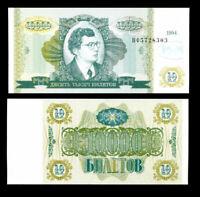 RUSSIA 10000 10,000 RUBLES 1994 MMM UNC LOT 20 PCS