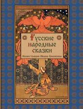Russian Folk Tales - Russkie Narodnye Skazki by Alexander Afanasyev (2013,...