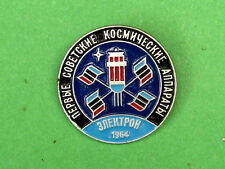 "Soviet First Spacecraft Devices USSR Russian Pin Badge ""ELECTRON"" 1964"