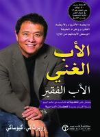 Rich father and poor father in arabic / رواية الاب الغني والاب الفقير بالعربية
