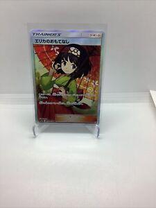 Japanese Pokémon Card Erika's Hospitality SR  190/173 sm12a Holo Tag All Stars