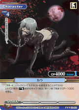 Togainu no Chi Prism Connect Trading Card TCG Game 01-051 R Kau
