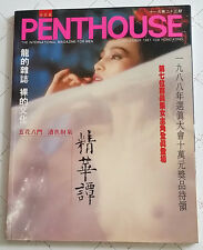 PENTHOUSE HK version 1987年11月