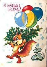 Postcard Russian Happy New Year 1981 Greeting card Squirrel Christmas tree