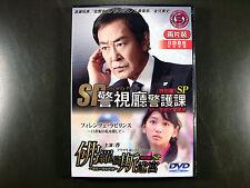 Japanese Drama SP - Keishichou Keigoka + Florence Labyrinth