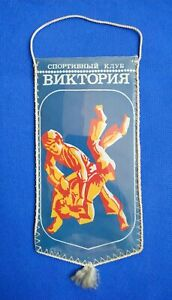Judo Sport Club Victory Pennant Vintage Sparring Fight Sport USSR ☭