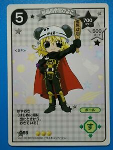 Di Gi Charat CCG Character Card Game BROCCOLI Anime Cute Collectible Card 065