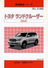 [BOOK] Toyota LAND CRUISER 200 structure illustration 2UZ-FE Japan Lexus LX570
