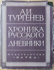 "Russian Book. A. Turgenev. Chronicle of the Russian. ""Literary monuments"". 1964"