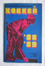 Vintage Soviet Russian Book-Calendar Dictonary 'Soviet Hockey 1988-1989'