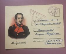 Russia 1959 Military Stationery Used Postage Free Envelope,WW2 General?