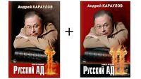 Andrey Karaulov: Russische Hölle.1 und 2 Buch. Караулов Андрей. Русский Ад. 1,2