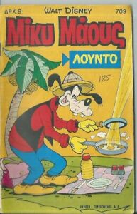 "GREECE GREEK EDITION COMIC MAGAZINE ""ΜΙΚΥ ΜΑΟΥΣ"" WALT DISNEY Νο. 709 1/2/80"