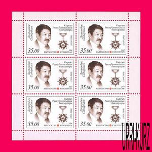 KYRGYZSTAN 2014 Famous People Hero D.Sadyrbaev Award Order m-s Sc469 Mi Klb.793A